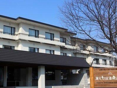 湯元 白金温泉ホテル