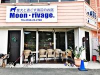 愛犬と過す海辺のお宿 ムーン・リバージュ.