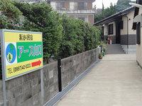 民宿 アース山口<屋久島>