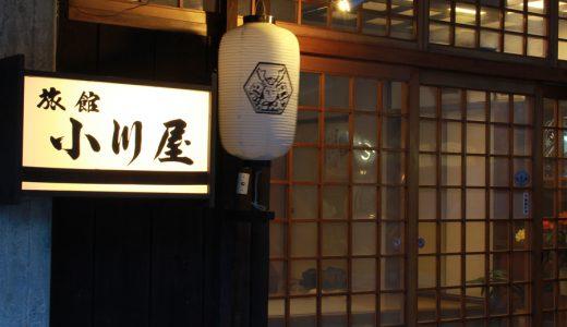 瀬見温泉 旅館 小川屋