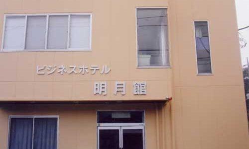 ビジネスホテル 明月館