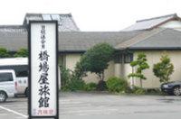 橋場屋旅館