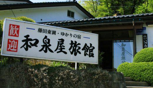 和泉屋旅館<福島県>