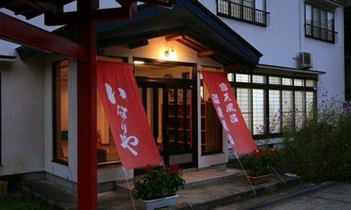 会津湯野上温泉 ぬくもりのいろり宿 民宿いなりや