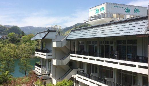 猿ヶ京温泉 ル・ヴァンベール 湖郷(こきょう)