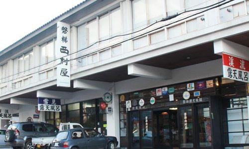 中ノ沢温泉 磐梯西村屋
