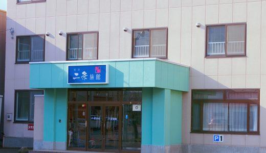 二条旅館(旧 海晃本館)