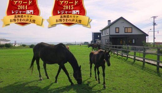 ホースヴィレッジ馬の宿