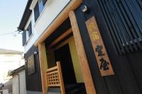 日間賀島 波香の宿 定屋