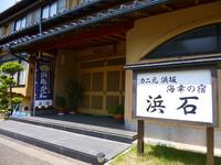 カニ元浜坂 海幸の宿 浜石