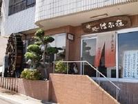 1日3組のいけす料理宿 はぶ荘 <淡路島>