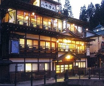 旅館 永澤平八
