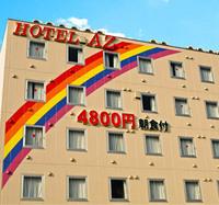 HOTEL AZ 福岡吉富店