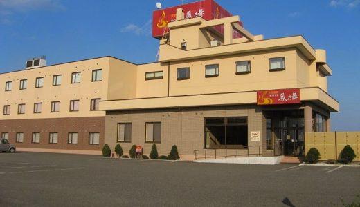 天然温泉ホテル鳳乃舞音更