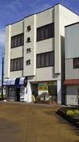 藤屋旅館 <新潟県>