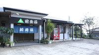 民宿 前岳荘 <屋久島>