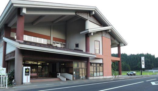 秋田市雄和ふるさと温泉 ユアシス