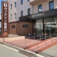 ヴィアイン姫路(JR西日本グループ)