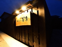 夕彩Resort響季