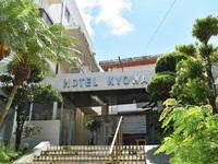 ホテル共和<宮古島>