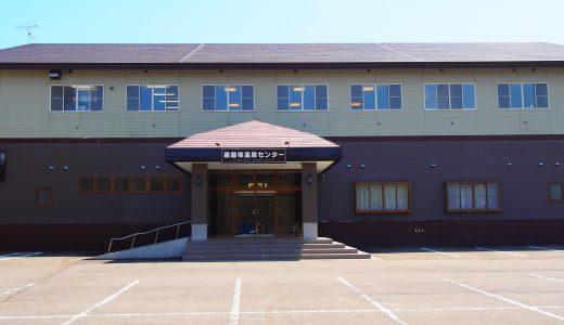 裏磐梯温泉センター