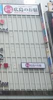 広島のお宿