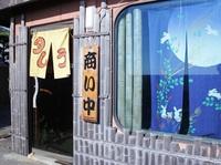 民宿タムラ