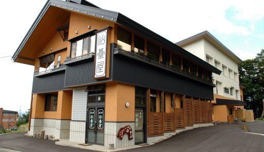 月山志津温泉 旅館仙台屋