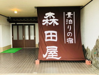 森田屋【Vacation STAY提供】