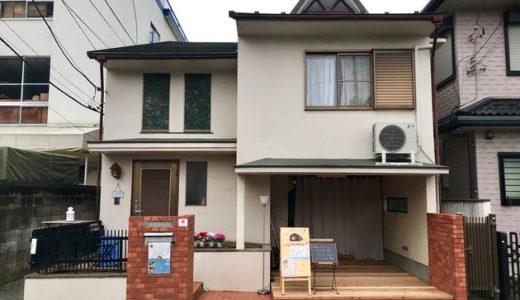 ここ和 小さなゲストハウス&カフェ/民泊【Vacation STAY提供】