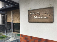 Villa inn Matsukura/民泊【Vacation STAY提供】