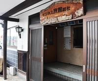 ビジネス旅館総社