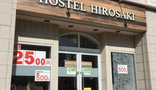 HOSTEL HIROSAKI(ホステルヒロサキ)