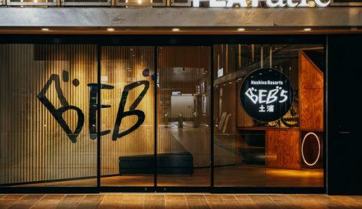 星野リゾート BEB5土浦(2020年3月19日ソフトオープン)