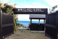 殿崎バンガロー&BBQ<対馬>