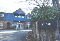貸切温泉別荘 ホームシアター付き 心月庵