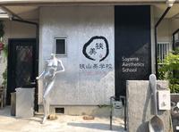 狭山美学校