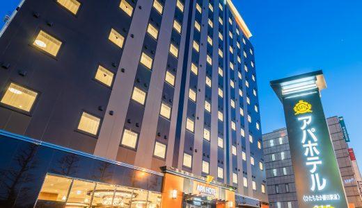 アパホテル<ひたちなか勝田駅前>2020年4月13日開業
