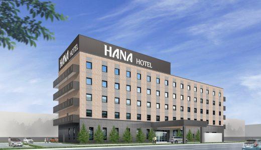 北本天然温泉 ハナホテル北本(2020年7月OPEN)
