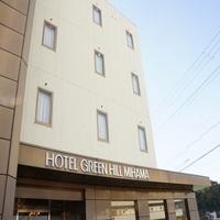 ホテルグリーンヒル美浜
