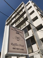 ラッフルズホテル高松(旧フレンドリー高松)