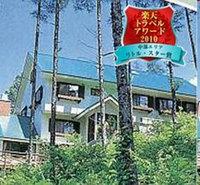 貸切ラジウム鉱石天然温泉宿ペンション STAY(ステイ)