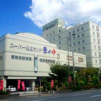 福山天然温泉ルートイングランティア福山SPA RESORT
