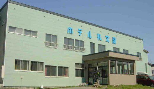 ホテル礼文荘<礼文島>