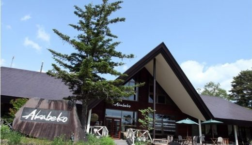 Nature Cottage AKABEKO