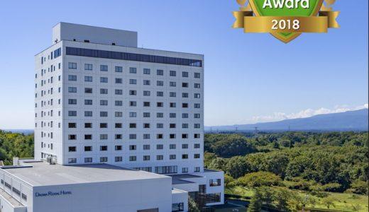 那須温泉 ロイヤルホテル那須 −DAIWA ROYAL HOTEL−