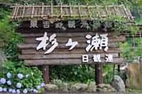 観光旅館 杉ヶ瀬