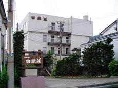 蔵王温泉 KKR蔵王 白銀荘(国家公務員共済組合連合会蔵王保養所)