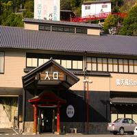 白浜温泉 ホテル天山閣 湯楽庵