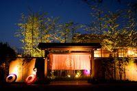里山の隠れ宿 花富亭